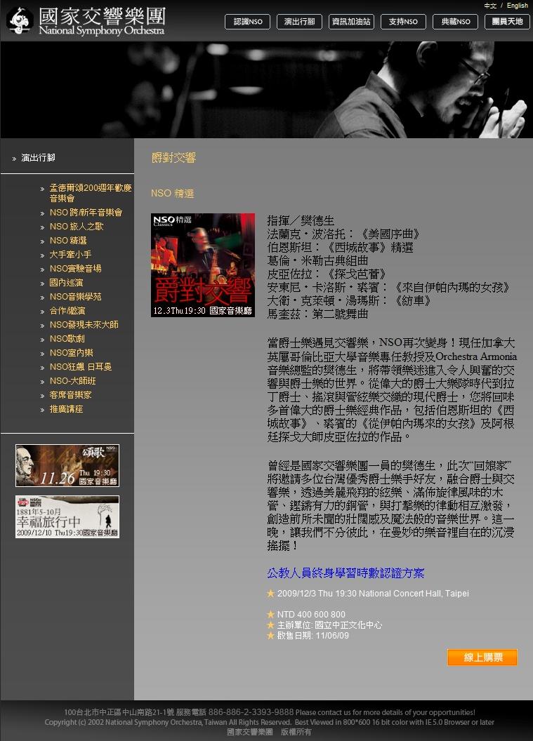 04 NSO爵對交響侵權盜用照片-NSO官網-2版