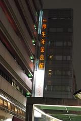 東京厚生年金會館