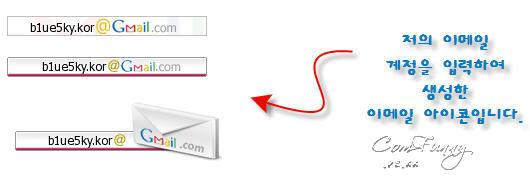 Signature Generator에서 이메일 아이콘 만들기