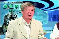 陳世雄教授(台灣有機產業促進協會理事長)