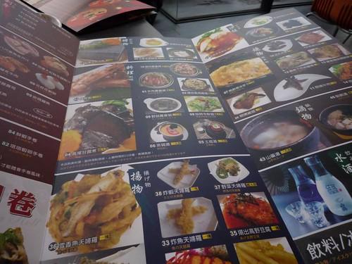 【台中】和原日式家庭料理