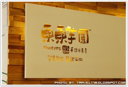 台中美食-大坑東東芋圓_0789