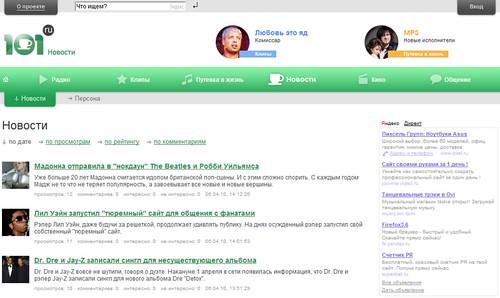 Раздел новостей на 101.ru