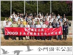2009兩岸閩南生態保育研討會-01