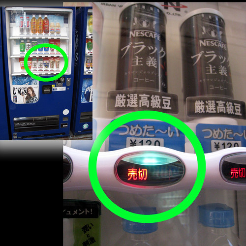 Everyday Kanji week 22 - Vending Machine ①