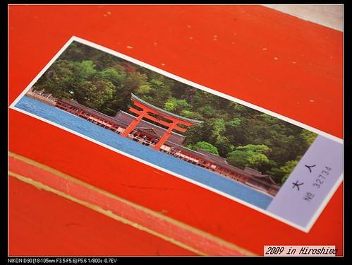 20090401 Hiroshima & Miyazima