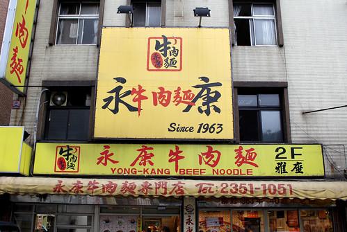 Yongkong Beef Noodle 2