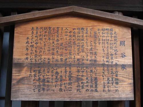 奈良町界隈-絹谷家-02
