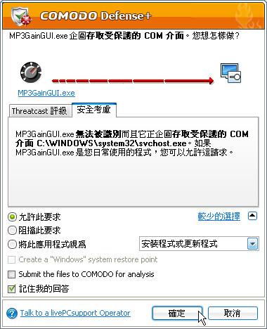 comodo40-28 (by 異塵行者)