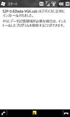 S2P 0.82 インストール