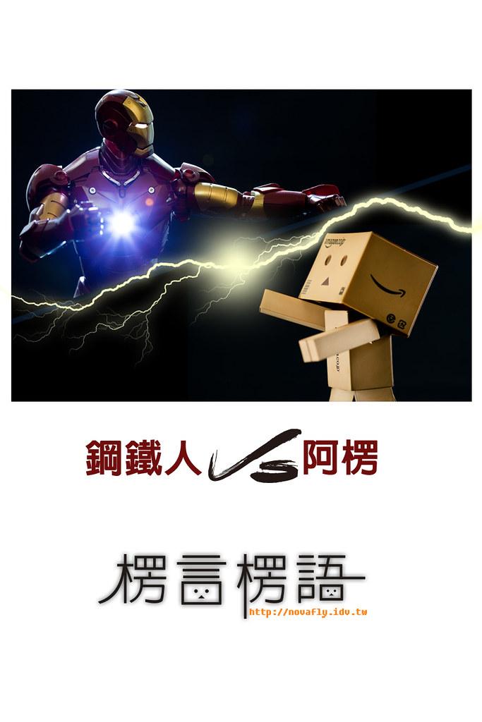 [楞言楞語]鋼鐵人 VS 阿楞