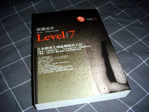 宮部美幸level7