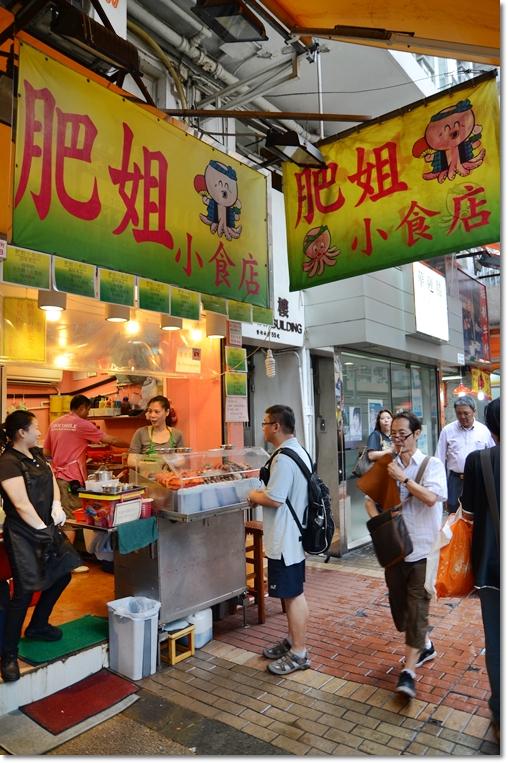 Fei Jie Street Snacks @ Dundas Street