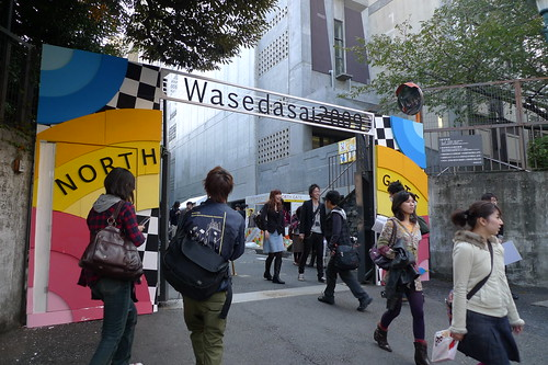The North Gate of Waseda University