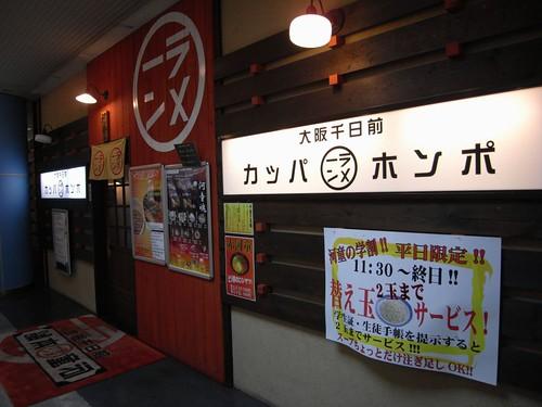 河童ラーメン本舗(つけ麺)@橿原市-01
