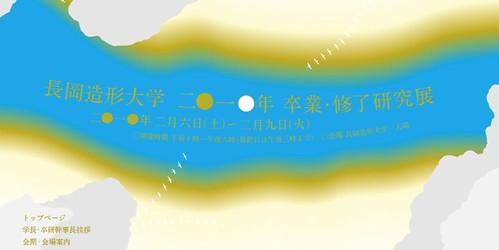 長岡造形大学卒業・修了研究展2010