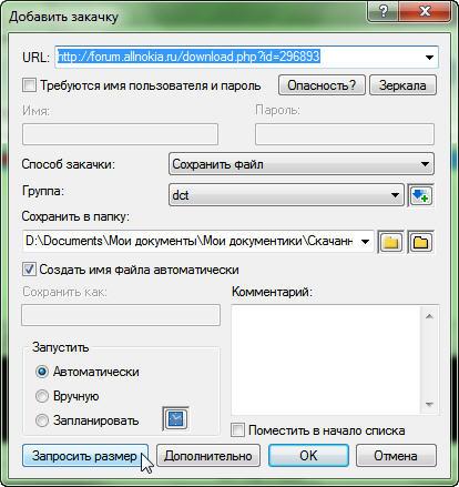 Free Download Manager - бесплатный менеджер закачек