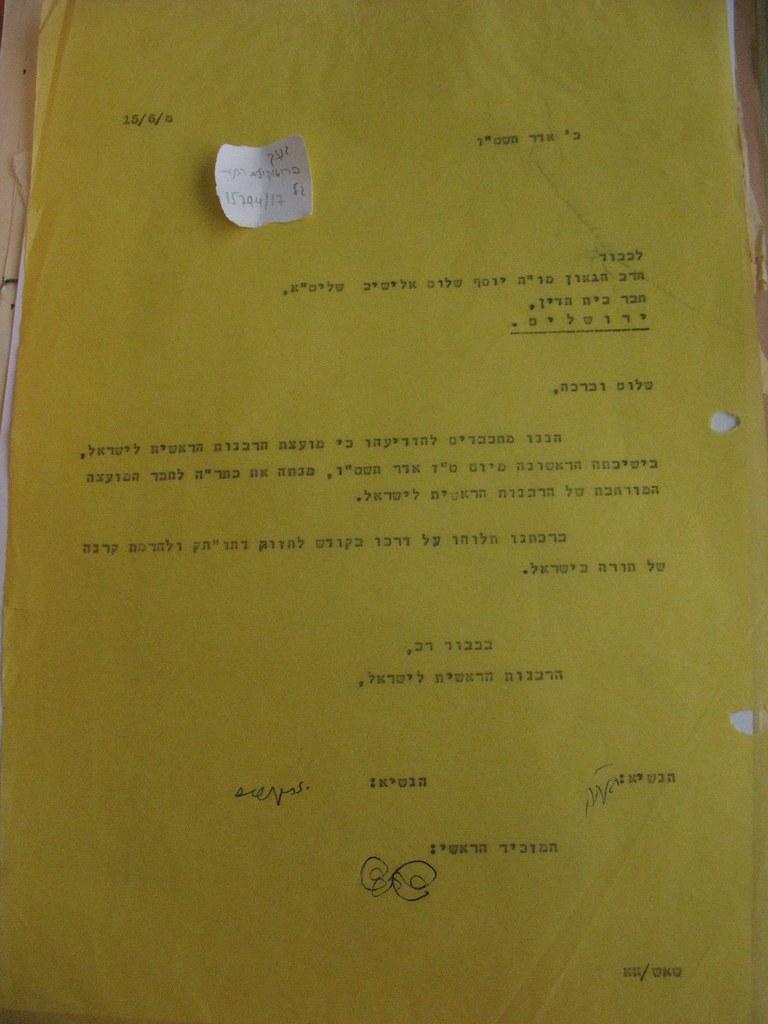 כתב המינוי של הרב אליישיב למועצת הרבנות