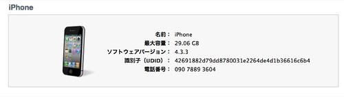 簡単!iPhoe UDID番号の調べ方 iOS  iPad iPod Touch 9