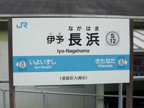 伊予長浜駅/Iyo-Nagahama Station