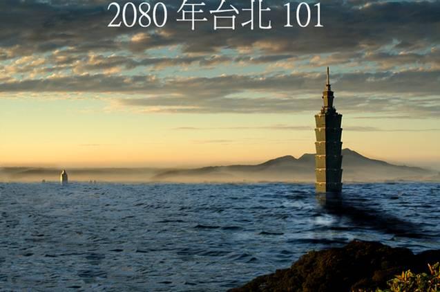 2080年的台灣(模擬圖) - monkey8...