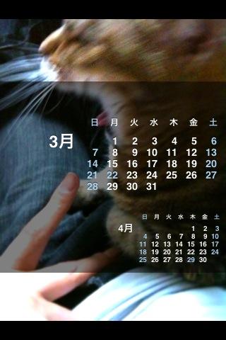 iPhone用2010年3月のカレンダー