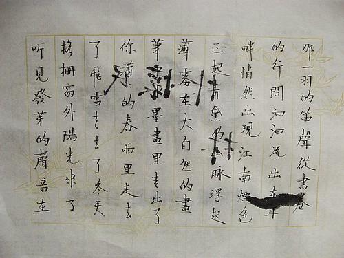 我将《青竹》手写赠给林怀民先生