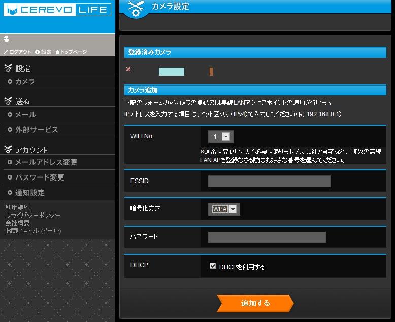 camera registration and wireless LAN setup