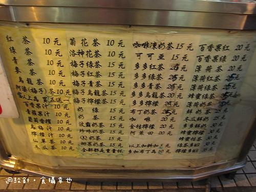國華街三段169號10元紅茶品項價目