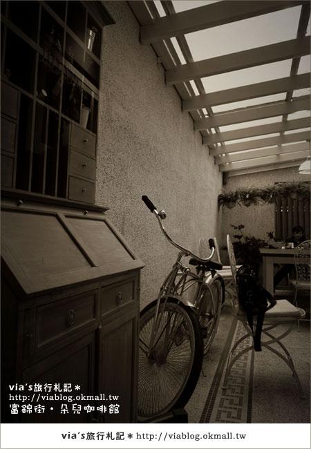 【第36個故事】我在台北富錦街‧朵兒咖啡館23