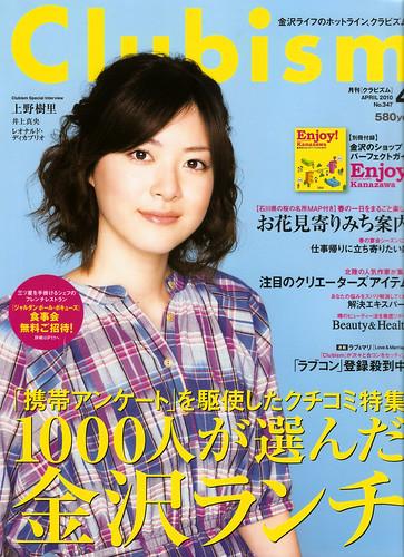 Clubism (2010/04) 表紙