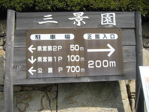 広島空港 三景園 画像3