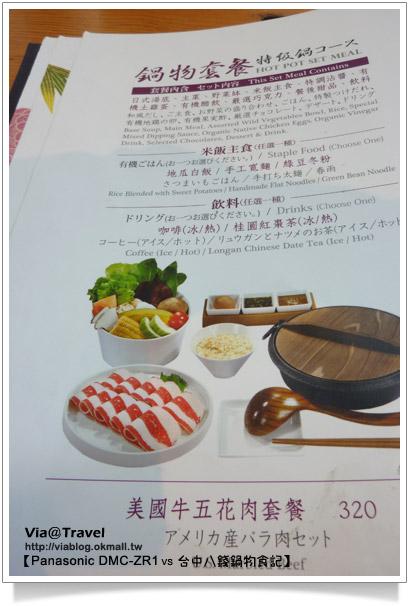 台中火鍋推薦-八錢鍋物料理30