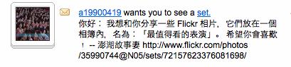 flickr spam