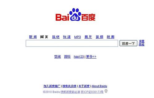 Baidu  Home Page