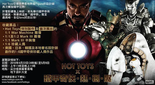 HOTTOYS-IRONMAN-BANNER