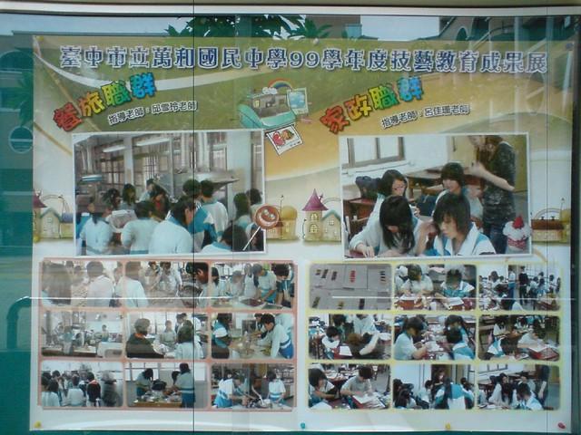 20110602萬和國中交通安全研習 - 070