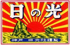 japon etiquettes allumettes016