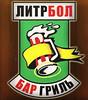 Спорт-бар «Литрбол». Москва.