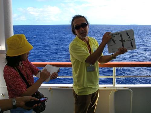 Ogasawara Maru