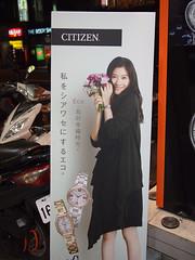 篠原涼子 CITIZEN 廣告看板