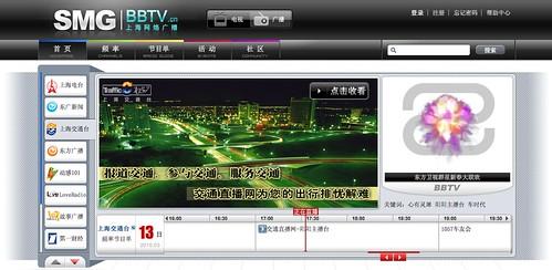 SMG BBTV在线广播:主页
