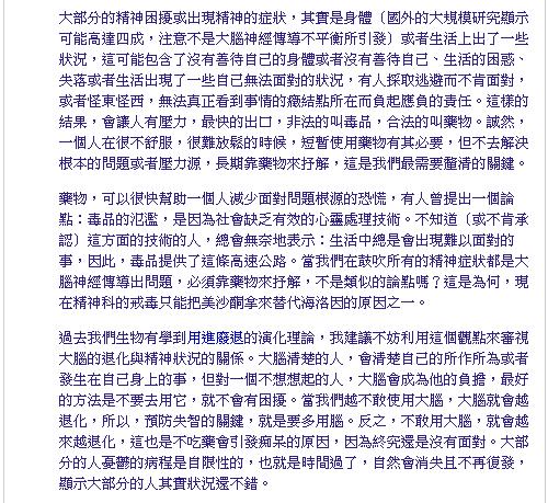 反精神疾病大腦化2/鄭醫師的部落格