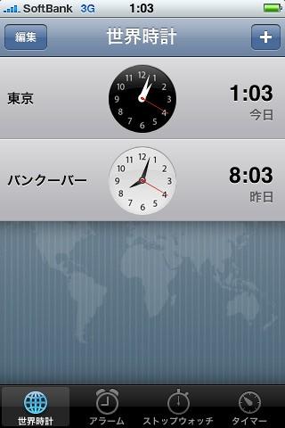 iPhone時計アプリ