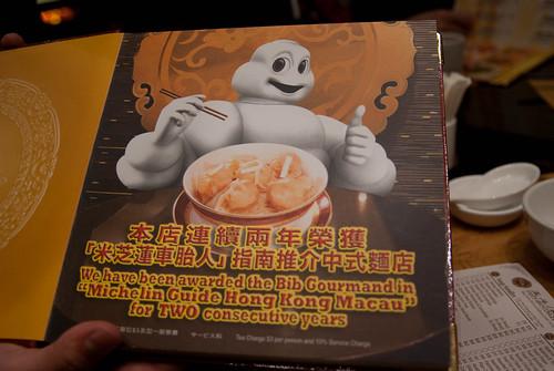 2010乖寶寶旅行團之香港吃喝玩樂─正斗粥麵專家