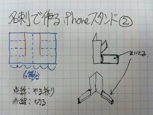 名刺で作るiPhoneスタンド2