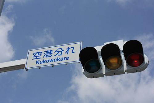 広島空港 三景園 画像19