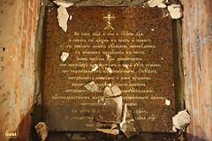 The Laying of the Foundation Stone of Saint John the Russian's Church / Закладка храма св. Иоанна Русского (26) 20.02.2017