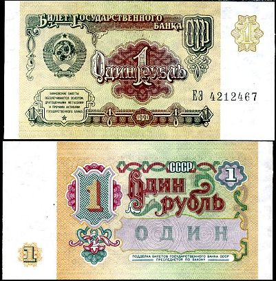 Rusko - RUSSIA 1 RUBLES 1991 P237