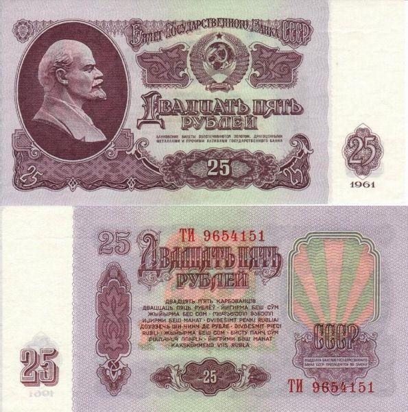 25 Rublov 1961 ZSSR Rusko